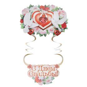 Подвесное украшение 'С Днём Свадьбы!' глиттер, голуби Ош