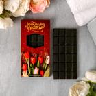 """Мыло-шоколад """"Самому любимому учителю"""" - фото 489536"""