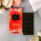 """Мыло-шоколад """"Самому дорогому учителю"""" - фото 489546"""