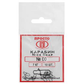 Карабин Nice Snap №00, 7 кг, 10 шт.