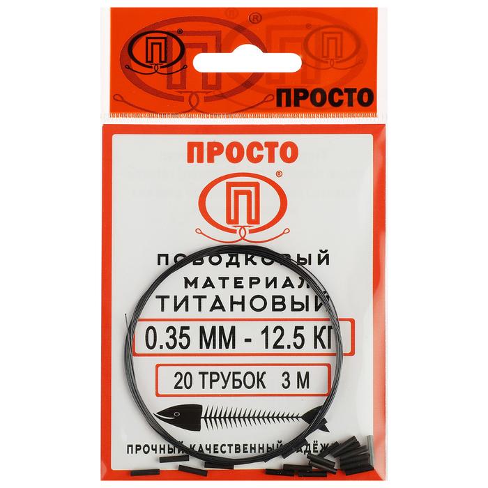 Поводковый материал титан, 3 м, 0,35 мм/12,5 кг + 20 трубок