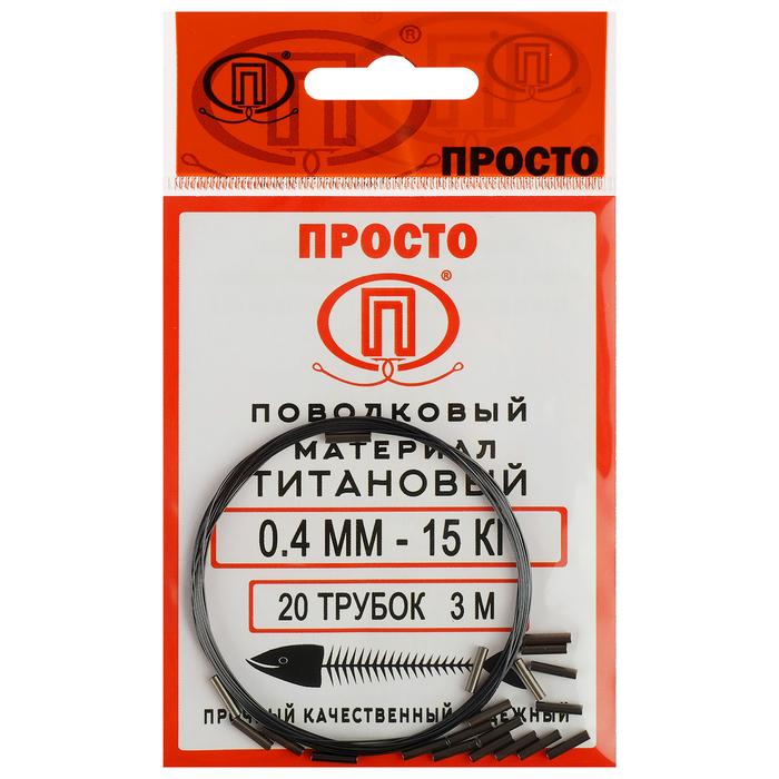 Поводковый материал титан, 3 м, 0,4 мм/15 кг + 20 трубок