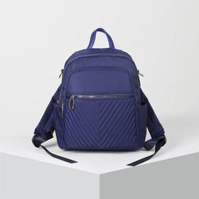 Рюкзак молодёжный, отдел на молнии, 5 наружных карманов, цвет синий
