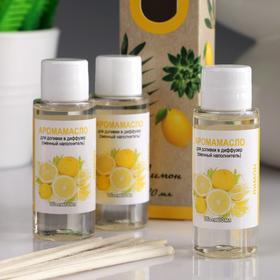 """Набор аромамасел в диффузор """"Лимон"""" с ротанговыми палочками, 3 флакона по 30 мл"""