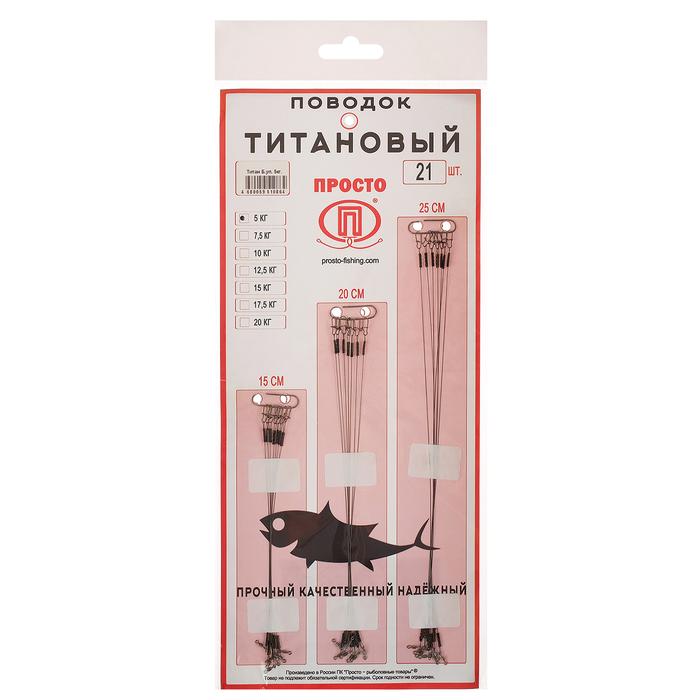 Набор титановых поводков, 5 кг, 15-20-25 см, 21 шт.