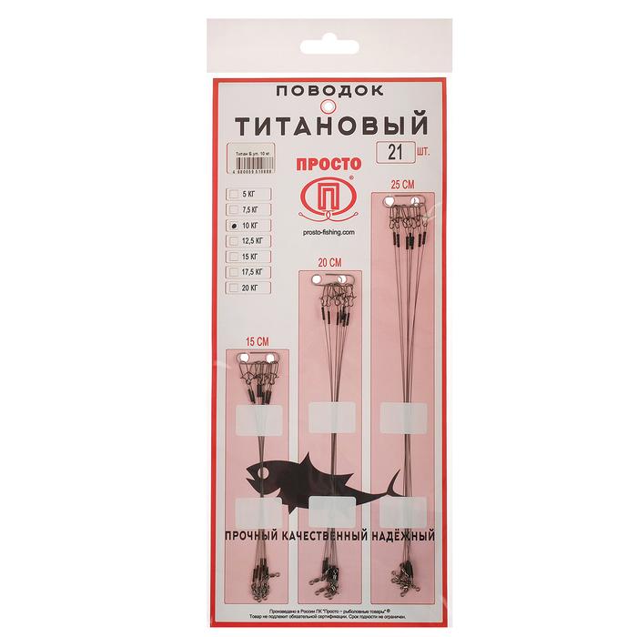 Набор титановых поводков, 10 кг, 15-20-25 см, 21 шт.
