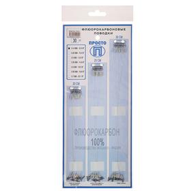 Набор флюорокарбоноых поводков, 0,4мм/8,5 кг, 20-25-30 см, 30 шт.