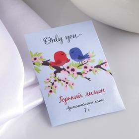 """Саше ароматическое """"Only you"""", горький лимон, вес 7 г, размер 7×10.5 см"""
