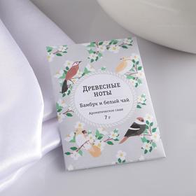 """Саше ароматическое """"Древесные ноты"""", бамбук и белый чай, вес 7 г, размер 7×10.5 см"""
