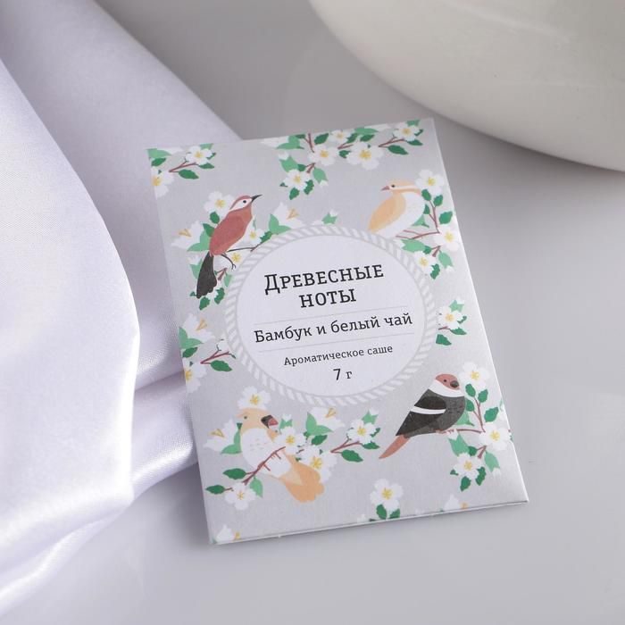 """Аромасаше """"Древесные ноты"""", бамбук и белый чай, вес 7 г, размер 7×10.5 см"""