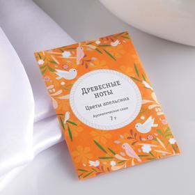 """Саше ароматическое """"Древесные ноты"""", цветы апельсина, вес 7 г, размер 7×10.5 см"""