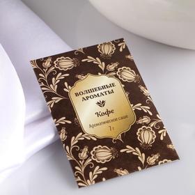 """Саше ароматическое """"Волшебные ароматы"""", кофе, вес 7 г, размер 7×10.5 см"""