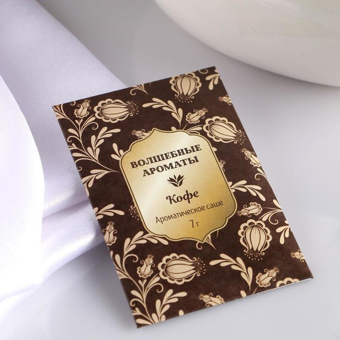 """Аромасаше """"Волшебные ароматы"""", кофе, вес 7 г, размер 7×10.5 см"""