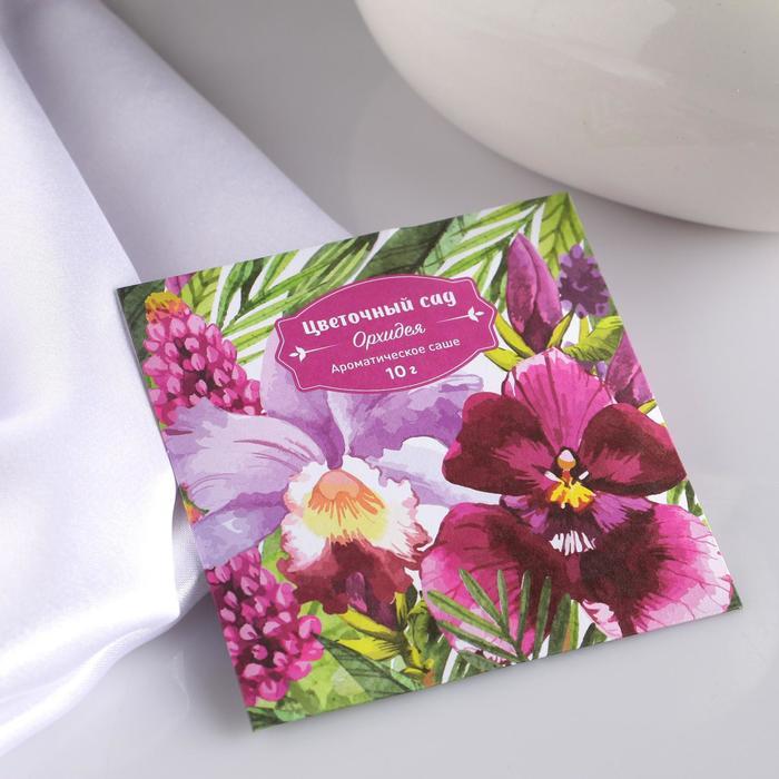 """Аромасаше """"Цветочный сад"""", орхидея, вес 10 г, размер 10×10.5 см"""