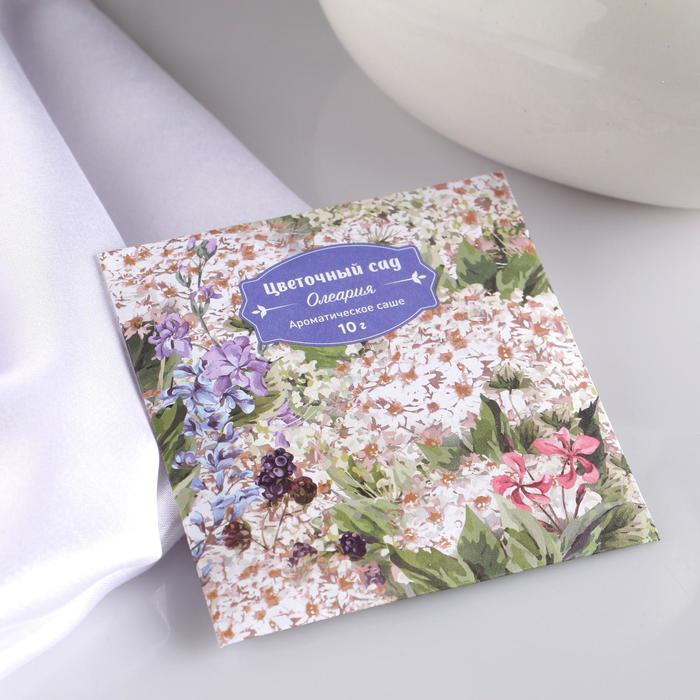 """Аромасаше """"Цветочный сад"""", олеария, вес 10 г, размер 10×10.5 см"""