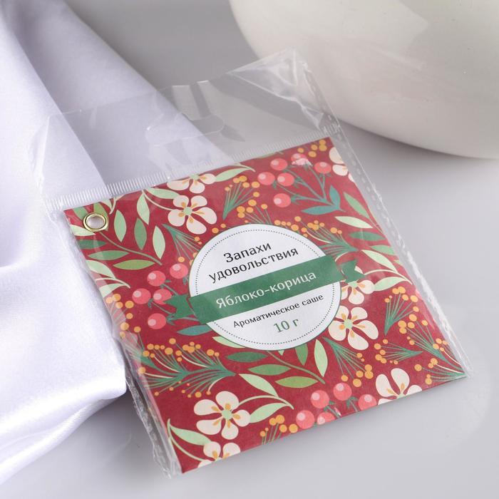 "Аромасаше ""Запахи удовольствия"", яблоко-корица, вес 10 г, размер 10×10.5 см"