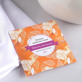 """Саше ароматическое """"Запахи удовольствия"""", ваниль-апельсин, вес 10 г, размер 10×10.5 см"""