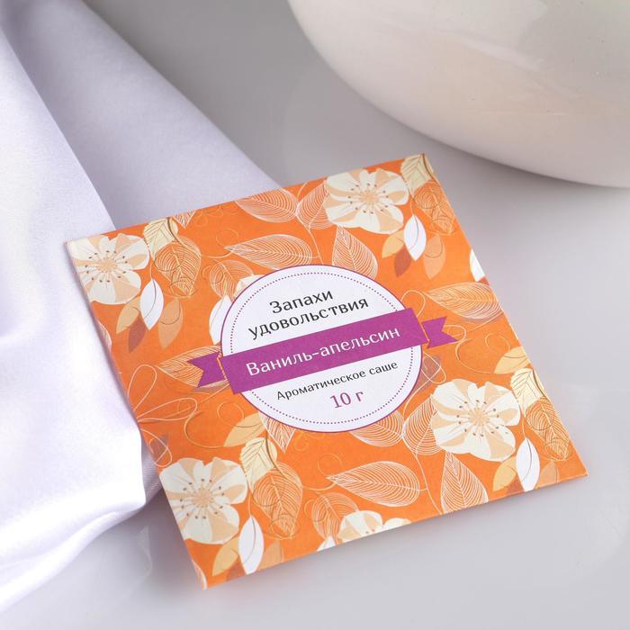 """Аромасаше """"Запахи удовольствия"""", ваниль-апельсин, вес 10 г, размер 10×10.5 см"""