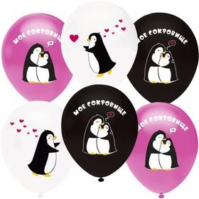 """Шар латексный 12"""" «Влюблённые пингвины», пастель, 1-сторонний, набор 50 шт., МИКС"""