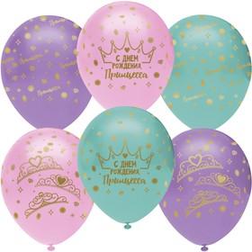 """Шар латексный 12"""" «С днём рождения! Принцесса», 5-сторонний, пастель, пастель, набор 50 шт., МИКС"""