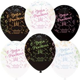 """Шар латексный 12"""" «С днём рождения!», разноцветные кексы, пастель, 5-сторонний, флуоресцентный, набор 50 шт., МИКС"""