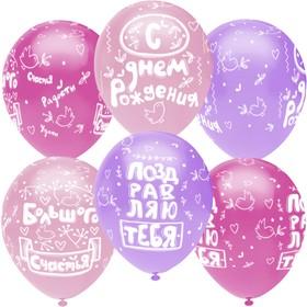 """Шар латексный 12"""" «С днём рождения!», сердца и птички, пастель, 5-сторонний, набор 50 шт., МИКС"""