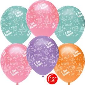 """Шар латексный 12"""" «С днём рождения!», праздничный микс, пастель, 5-сторонний, набор 50 шт."""