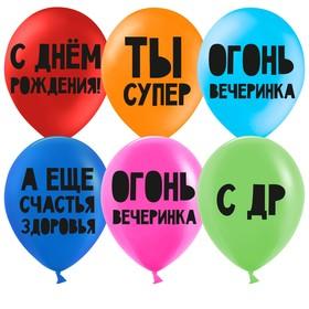 """Шар латексный 12"""" «С днём рождения! Ты супер!», пастель, 2-сторонний, набор 50 шт., МИКС"""