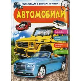Энциклопедия. Автомобили