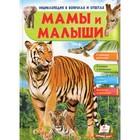 Энциклопедия. Мамы и малыши - фото 965966