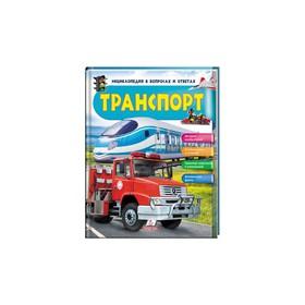 Энциклопедия «Транспорт»