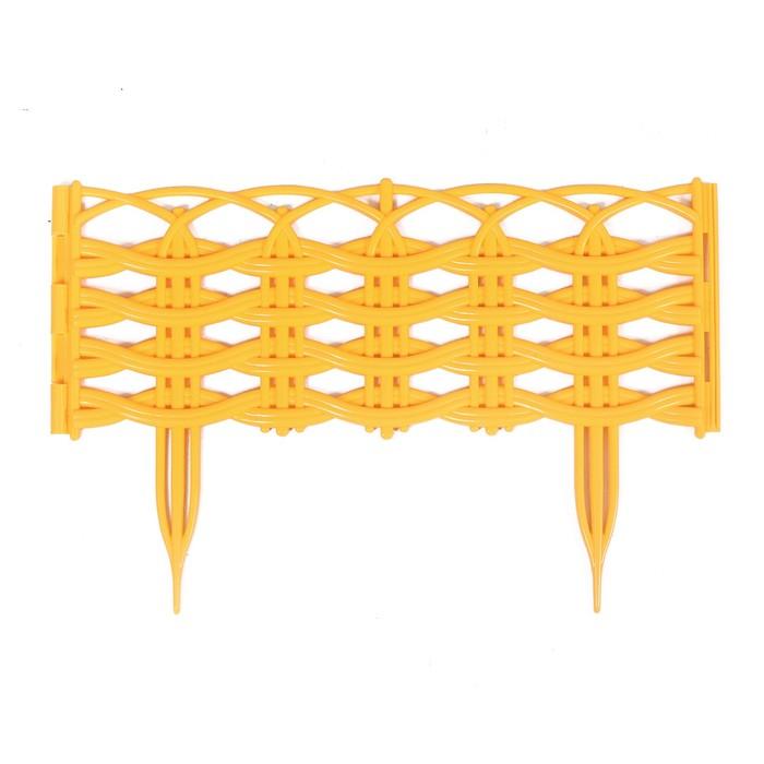 Ограждение декоративное, 25 × 300 см, 8 секций, пластик, жёлтое «Ивушка»