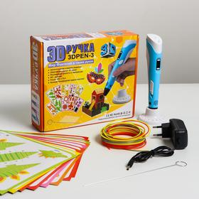 3D pen with display, kit PLA plastic, color blue