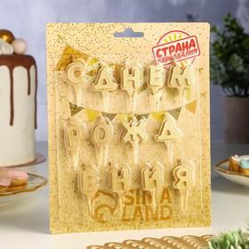 """Набор свечей для торта """"С Днём Рождения"""", буквы золотые"""