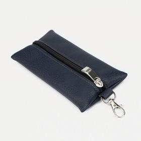 Ключница средняя, отдел на молнии, цвет синий