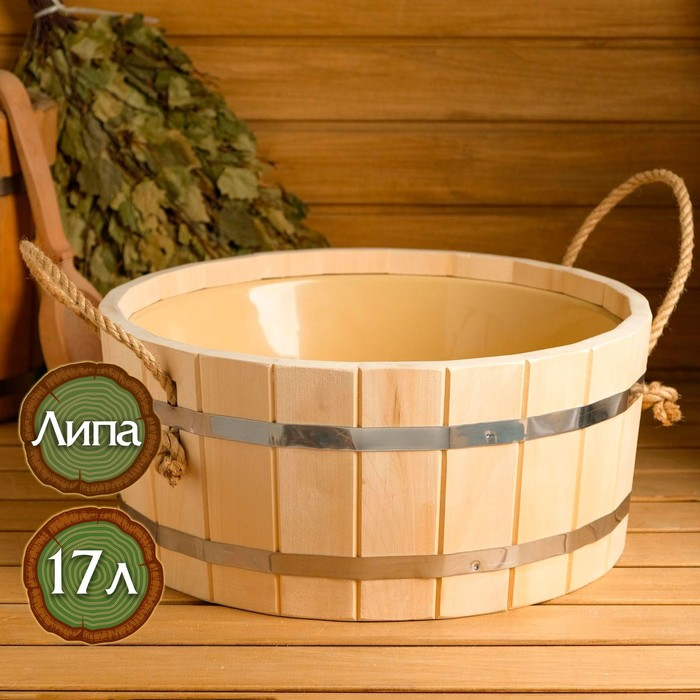 Таз деревянный, 17л, с платсиковой вставкой