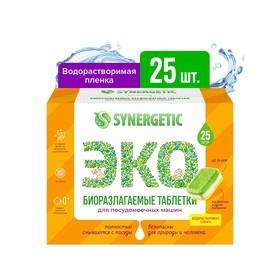 Бесфосфатные таблетки для посудомоечных машин SYNERGETIC, 25шт