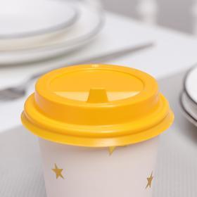 Крышка на стакан с носиком, 8 см, цвет жёлтый