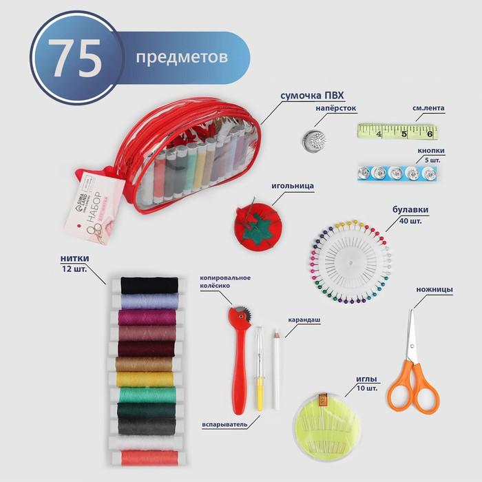 Набор для шитья, в сумочке, цвет МИКС - фото 688450