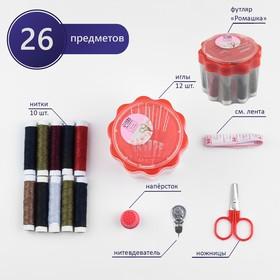 Набор для шитья 'Ромашка', 17 предметов, цвета МИКС Ош