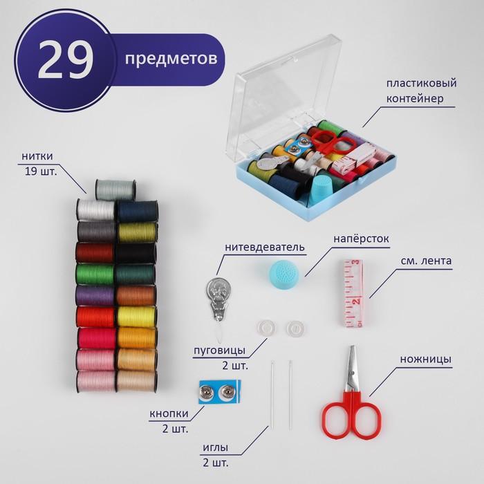 Набор для шитья в пластиковой коробке, цвет МИКС
