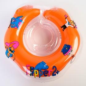 Надувной круг на шею для купания малышей Flipper 2+