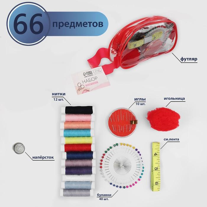 Набор для шитья, в сумочке, цвет красный