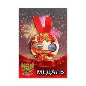 """Медаль """"Выпускник"""" колокольчик, глобус"""