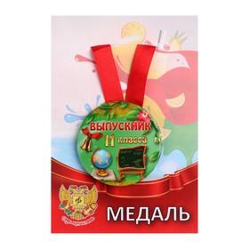 "Медаль ""Выпускник 11 класса"" школьная доска"