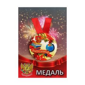 """Медаль """"Выпускница"""" колокольчик, глобус"""