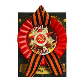 """Значок на подложке с лентой и юбкой """"Отечественная война"""" звёзды"""