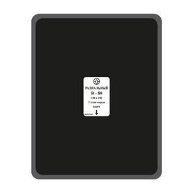 Пластырь R-80 термо, 150х190мм, 2 сл., 10 шт
