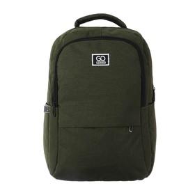Рюкзак молодёжный эргономичная спинка, GoPack 157, 46 х 32 х 13, Сity, зелёный