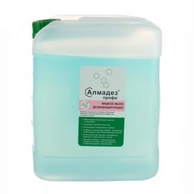 Жидкое мыло дезинфецирующее Алмадез-профи, 5л.